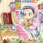 Chii's Menu – Chii-chan no Oshinagaki-