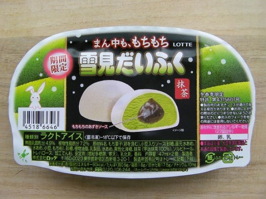 Green sweets -Yukimi Daifuku Matcha-  (5)