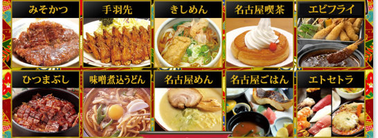 Nagoya food picture1