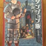 Dungeon cuisine -Dungeon meshi-