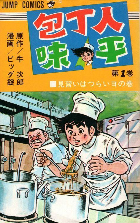 Hocho-nin Ajihei picture2