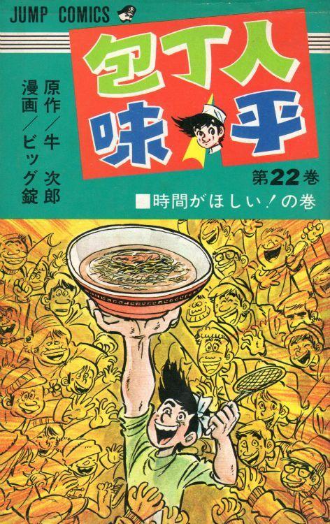 Hocho-nin Ajihei picture3