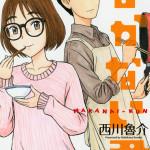Macanai-kun -Waiter man-