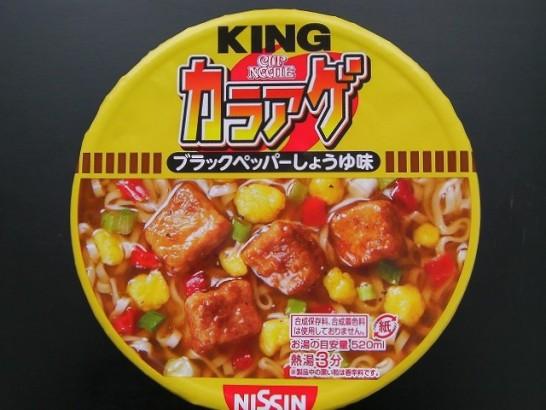 Nissin Cup Noodle King Karaage (6)