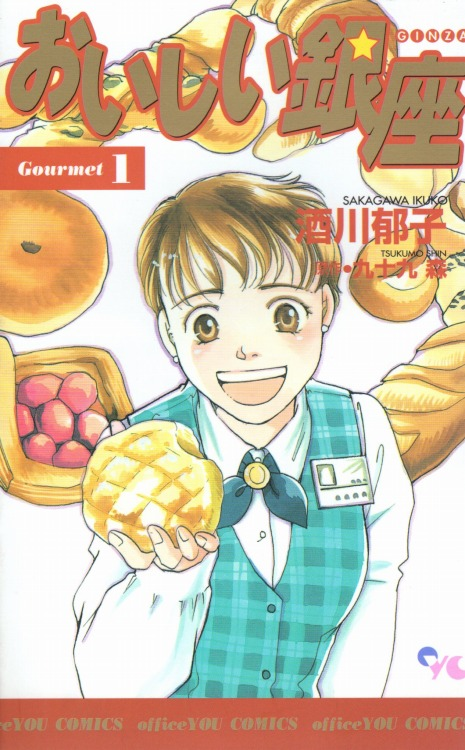 Oishii Ginza -Delicious Ginza- picture1
