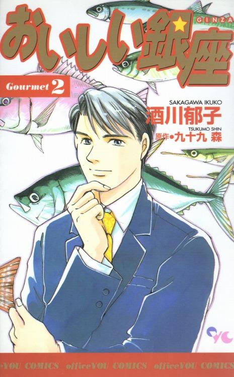 Oishii Ginza -Delicious Ginza- picture2