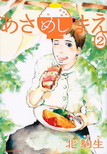 Asameshi mae picture3