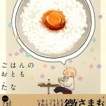 Gohan no otomo -Rice's friends-