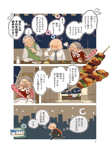 Gohan no otomo -Rice's friends-picture2