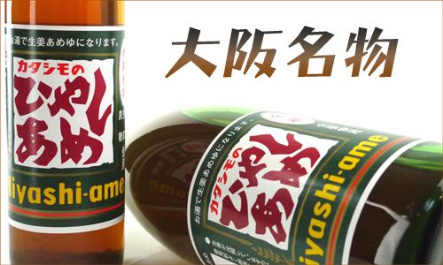 Hiyashiame picture3