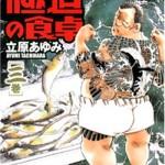 Gokudo no Shokutaku -Yakuza's meal-