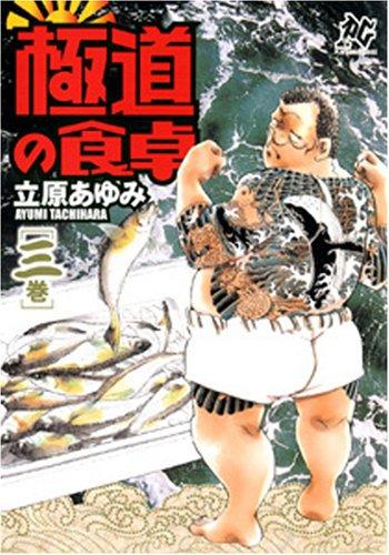Gokudo no Shokutaku -Yakuza's meal- picture2