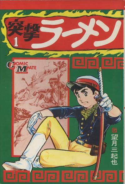 Totsugeki Ramen picture1