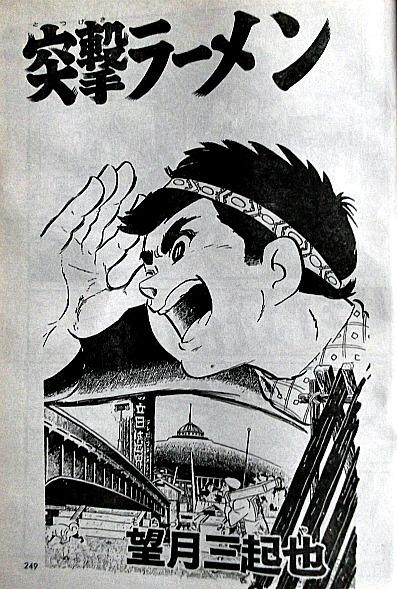 Totsugeki Ramen picture3