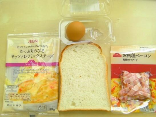 Carbonara toast recipe (3)