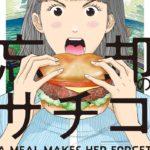 Bokyaku no Sachiko(Sachiko sinking into self-oblivion.)