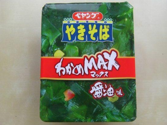 wakamemax-9